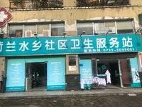 东平社区诊所,98平米仅售150万,带租约出售,单价1.6万