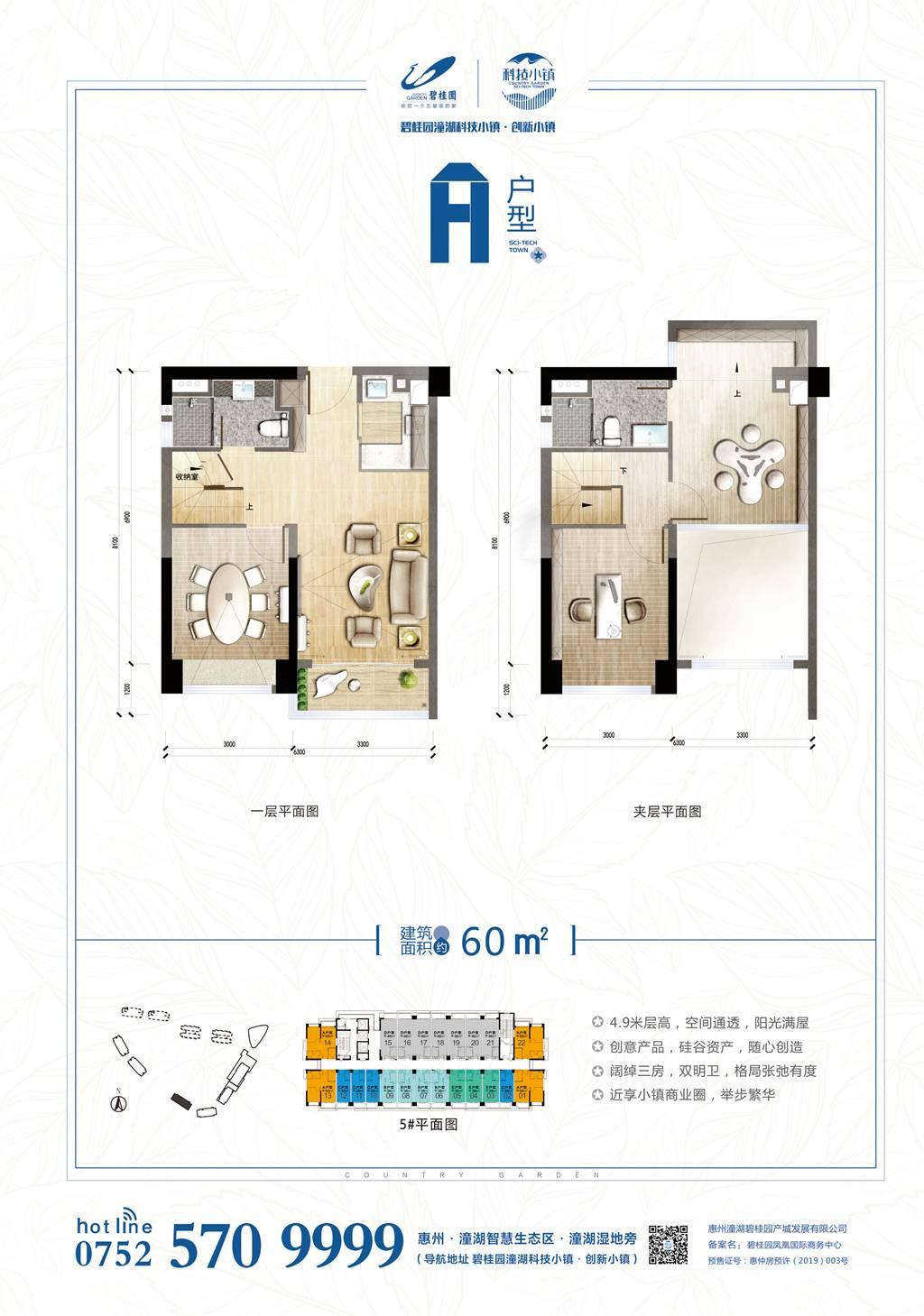 公寓5# A户型
