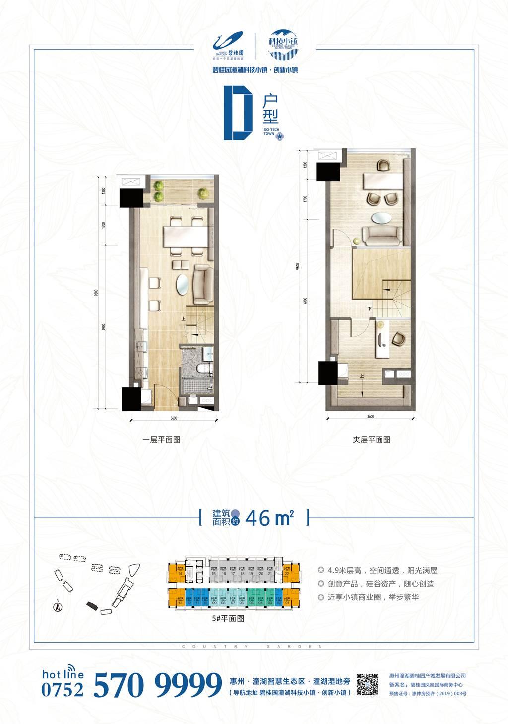 公寓5# D户型