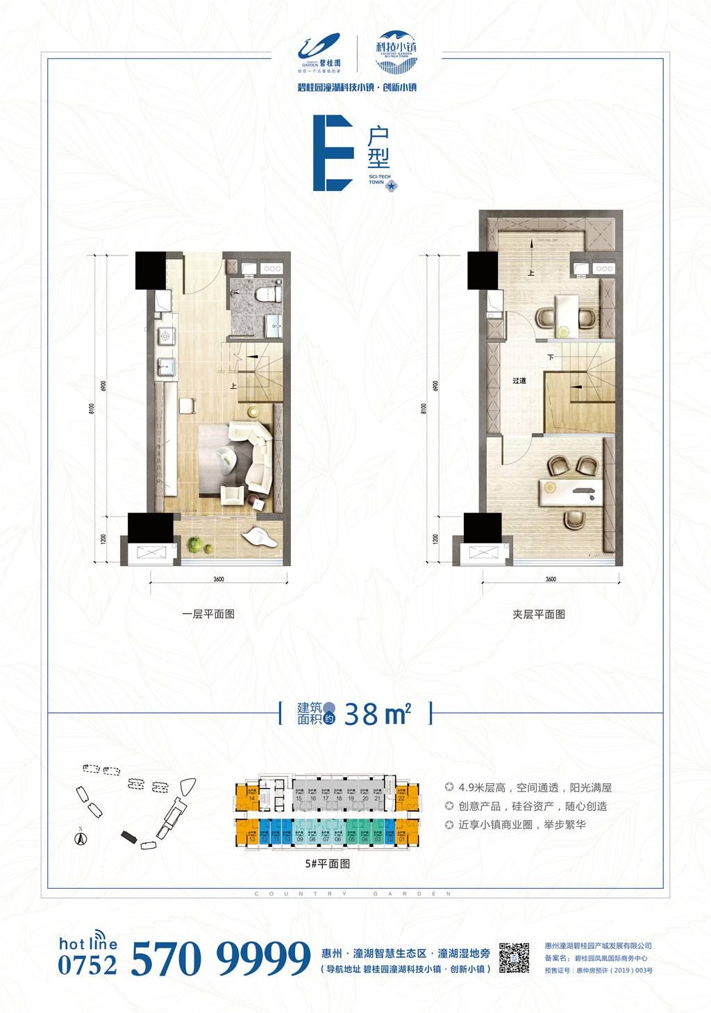 公寓5# E户型