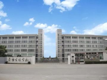 崇雅实验学校