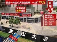 出售奥园领寓38平米79万商铺