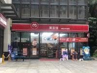 江北美宜佳带租约出售,小区门口旁,楼上就是酒店,地段成熟。
