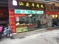 东平市场旁,临街珍珠小铺,仅售85万,月收租4000元