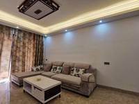 阳光新苑精装修三房两厅 家私家电齐全 拎包入住随时看房