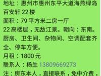 出租东平海燕绿岛商城2室1厅1卫79平米1800元/月住宅