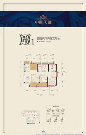 低于市场价30万 中洲天御 豪华装修5房 高层视野好 看房方便