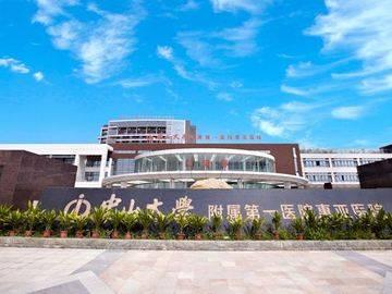 中大惠亚医院
