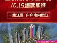 江北CBD 北站江景房、124套全南向瞰江洋房、均价7700-9700