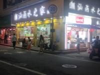 出租惠城河南岸临街门面,人流大,生意火爆,仅限开便利店