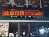 南坛横江三路临街复式黄金商铺出租