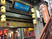 桥东水东街粤潮荟8号大食堂