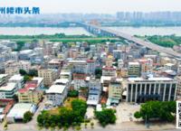 望江村旧改历经4年,外来地产大鳄将接手?!