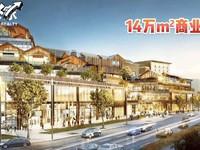 西湖景区,轻轨口,全新一手5-30平米商业中心旺铺限量发售