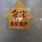 惠州市永信房产中介有限公司