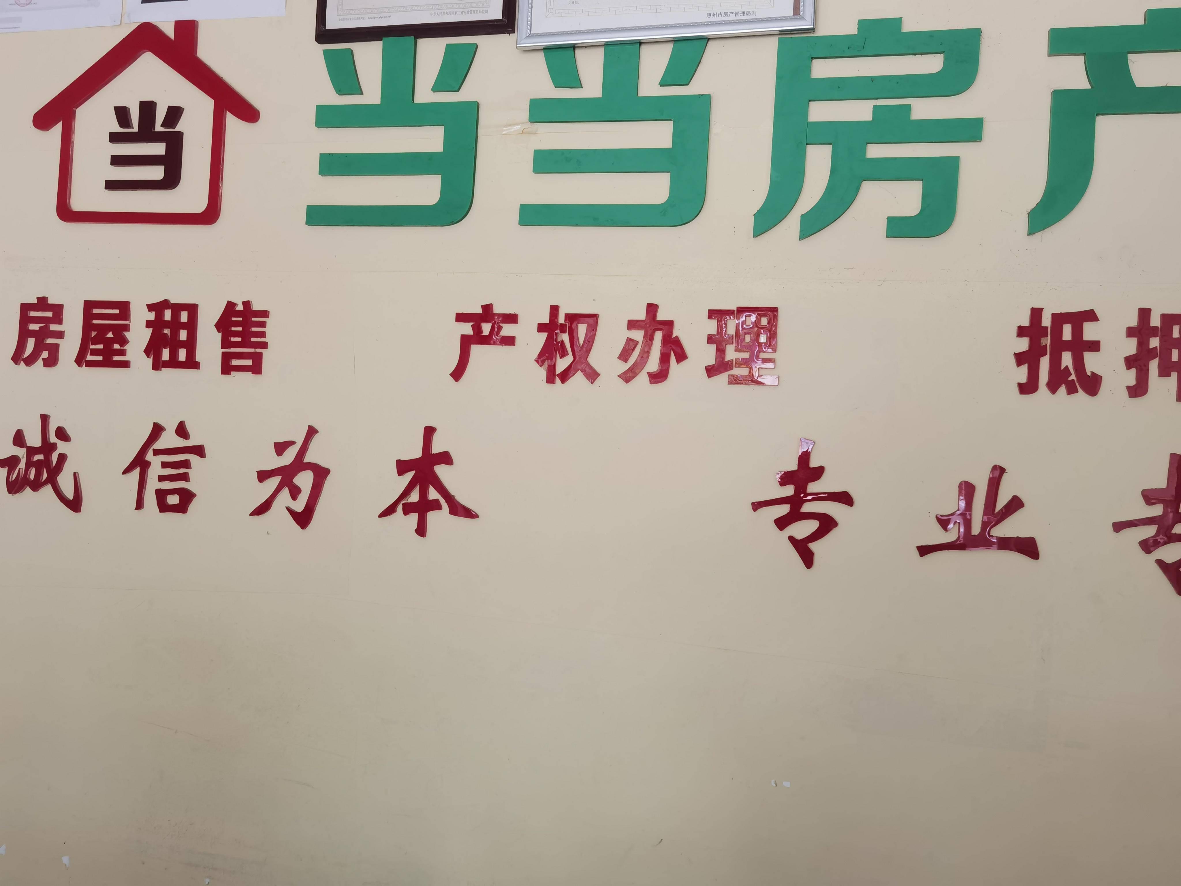 惠州市当当房产经纪有限公司