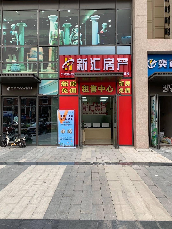 惠州新汇房产经纪有限公司